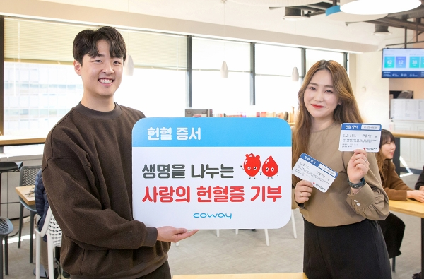 코웨이 임직원이 사랑의 헌혈증을 기부했다 (사진제공=코웨이)