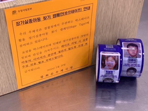 25일 오늘 '실종아동의 날' 14회째를 맞이하여 경찰청과 보건복지부는 실종아동에 대한 사회적 관심을 촉구하는 홍보활동을 펼쳤다. ⓒ홍수형 기자