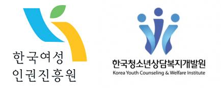 ⓒ한국여성인권진흥원·한국청소년상담복지개발원