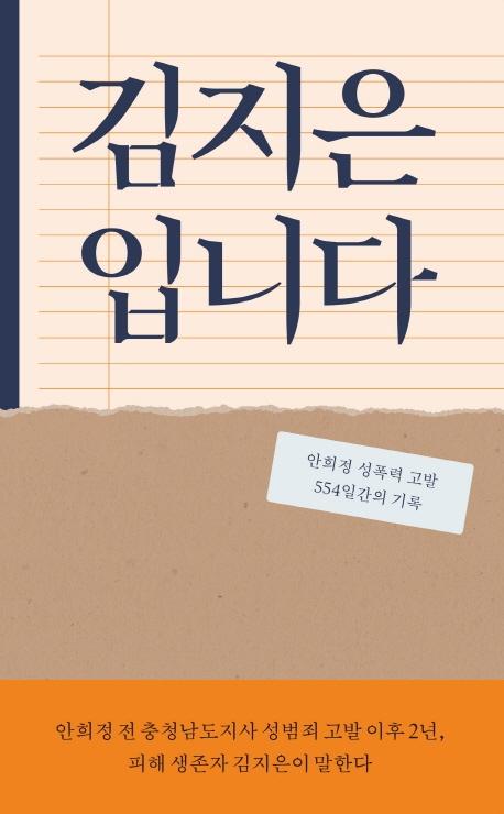 『김지은입니다』 김지은 지음|봄알람 펴냄