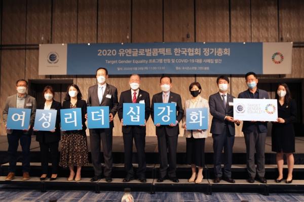 '유엔글로벌콤팩트 한국협회 2020 정기총회'에서 발언하는 반기문 한국의 전 유엔 사무총장. ⓒ홍수형 기자