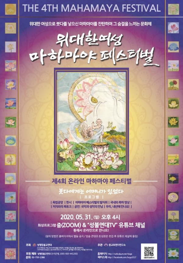 5월31일 오후 4시 온라인에서 '제4회 위대한 여성, 마하마야 페스티발'이 열린다. ©성평등불교연대