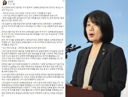 ⓒ 윤미향 의원 페이스북 캡처