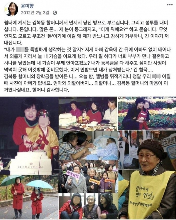 ©윤미향 의원 페이스북 캡쳐