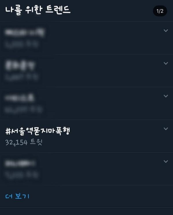 5월 31일 새벽 1시 트위터 실시간 트렌드로 올라간 '#서울역묻지마폭행' 해시태그. ⓒ독자제보