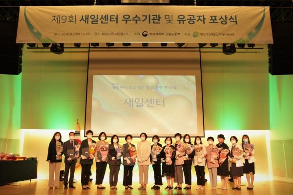 2일 오후 서울 중구 페럼타워에서 여성가족부가 주최한 '제9회 여성새로일하기센터 우수기관 및 유공자 포상식' 상 수여후 기념 촬영을 하고 있다. ⓒ홍수형 기자