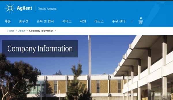 한국애질런트테크놀로지스 홈페이지