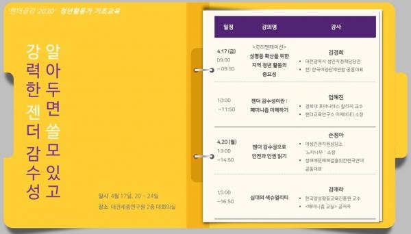 대전시의 청년일자리 사업 '젠더공감 2030' 홍보물. 대전시 성인지정책담당관이 기존 사업을 검토해 새로 제안한 사업이다. ⓒ대전광역시