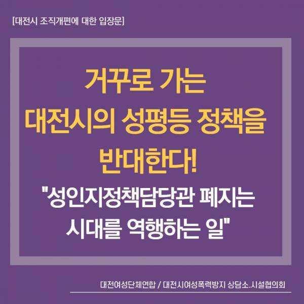 대전여성단체연합, 대전여성폭력방지상담소·시설협의회는 지난달 19일 성인지정책담당관 폐지 반대 성명을 발표했다. ⓒ대전여민회