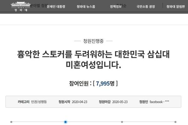 지난 4월 바둑기사 조혜연 9단이 올린 스토킹 피해를 호소하며 청와대 국민청원 글. 청와대 국민청원 홈페이지 캡쳐