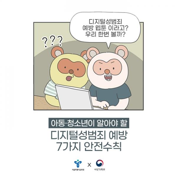 ⓒ여성가족부,서울시교육청