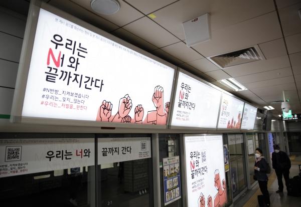 21일 오후 서울 서초구 교대에 텔레그램 성 착취 N번방 사건의 가해자들을 강력히 처벌해달라 촉구하는 지하철 광고가 게시되었다. ⓒ홍수형 기자