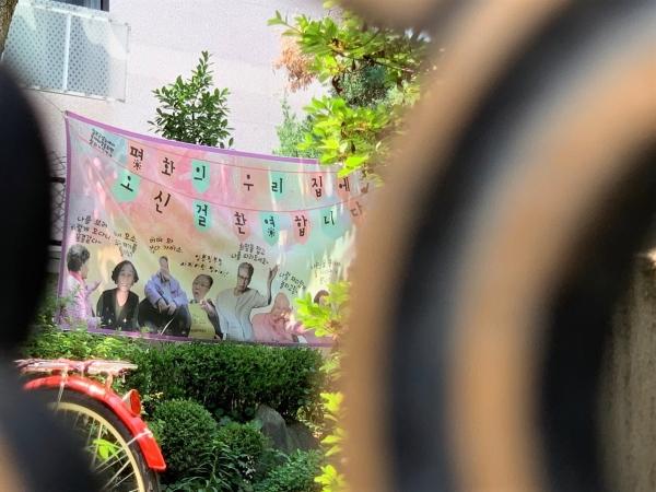 8일 오후 서울 마포구 소재 일본군 위안부 피해자 쉼터 '평화의 우리집' 정원에는 '평화의 우리 집에 오신 걸 환경합니다'라는 현수막이 걸려 있다. ⓒ홍수형 기자