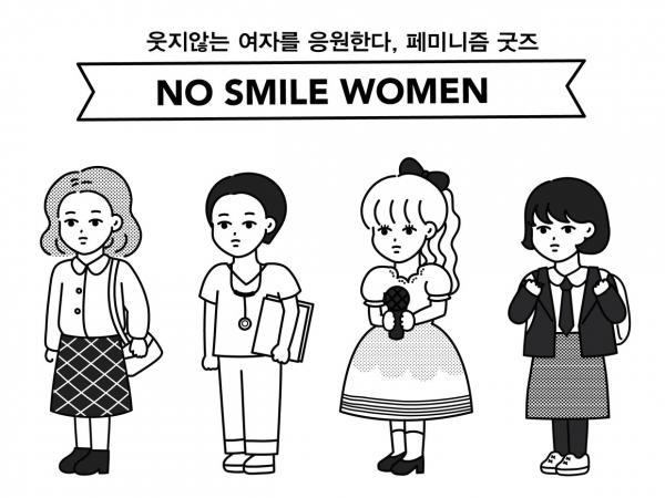 '웃지 않는 여자를 응원한다 No Smile Women' 크라우드 펀딩 사이트.