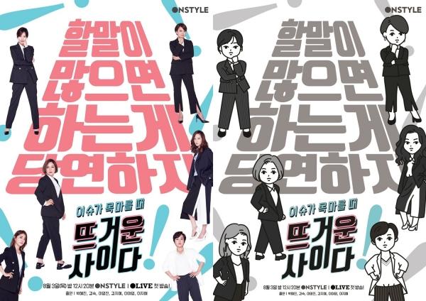 온스타일의 이슈 토크쇼 '뜨거운 사이다'가 대표 포스터와 일러스트 포스터.