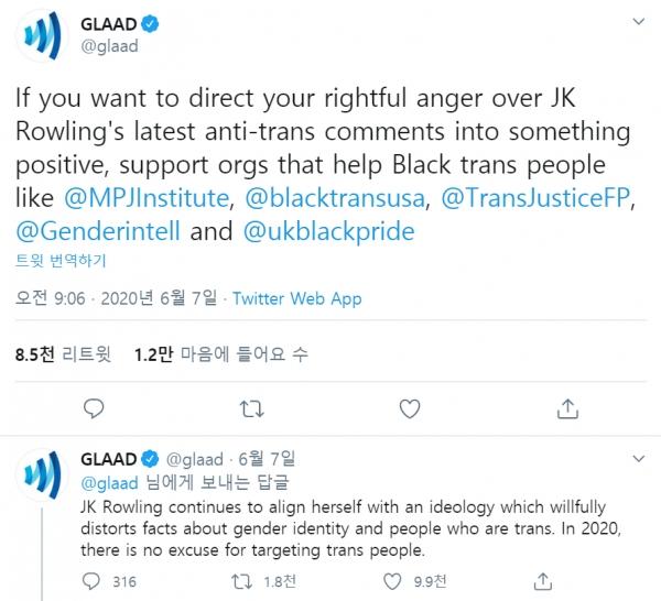 미국 성소수자 단체 GLAAD가 7일 롤링을 비판하는 트윗을 올렸다. ⓒ트위터 화면 캡처