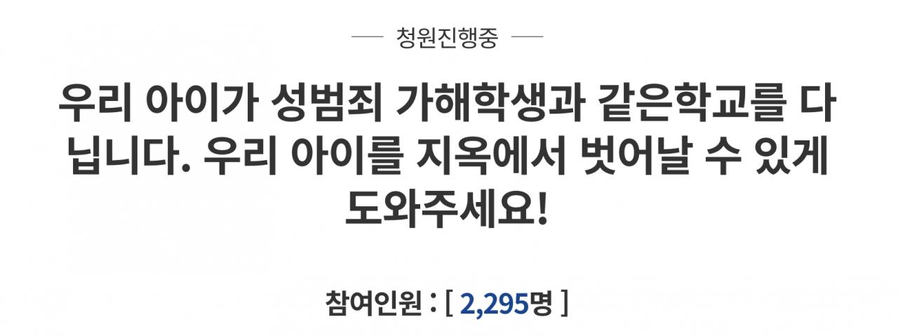 ⓒ청와대 국민 청원 게시판 캡처본