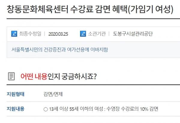 '가임 여성' 표현을 사용한 공립 수영장 할인 안내문. ⓒ웹사이트 캡처