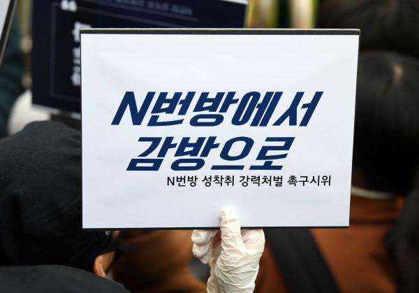 지난 3월 25일 서울 종로구 종로경찰서에서 '박사방' 운영자 조주빈을 비롯해 디지털 성착취 가해자의 강력처벌을 요구하는 여성들이 손팻말을 들었다. ⓒ뉴시스·여성신문