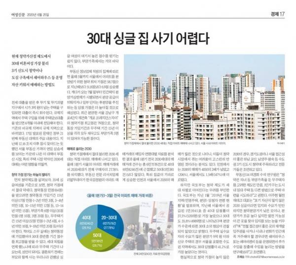 전세 대출을 받은 후 투기 및 투기과열 지구에서 시가 3억 원이 넘는 주택을 구입하면 대출이 즉시 회수된다. 규제지역에서 주택 구입을 위해 주택담보대출을 받으면 6개월 이내에 전입해야 한다. 기존의 비규제 지역이 규제 지역으로 바뀌었다. 17일 발표된 문재인 정부 21번째 부동산 대책의 주요 내용이다. 지난해 12.16 조치 이후 잠시 잦아드는 듯했던 서울 부동산 가격이 연일 상승세를 보이는 가운데 나온 이 대책이 부동산 시장, 특히 주택 시장 약자인 2030세대에는 어떤 영향을 미칠까. ⓒ여성신문