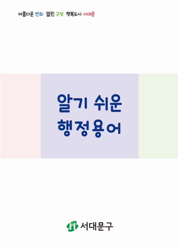 서대문구청 '알기 쉬운 공공언어' 책자 표지. ⓒ서대문구청