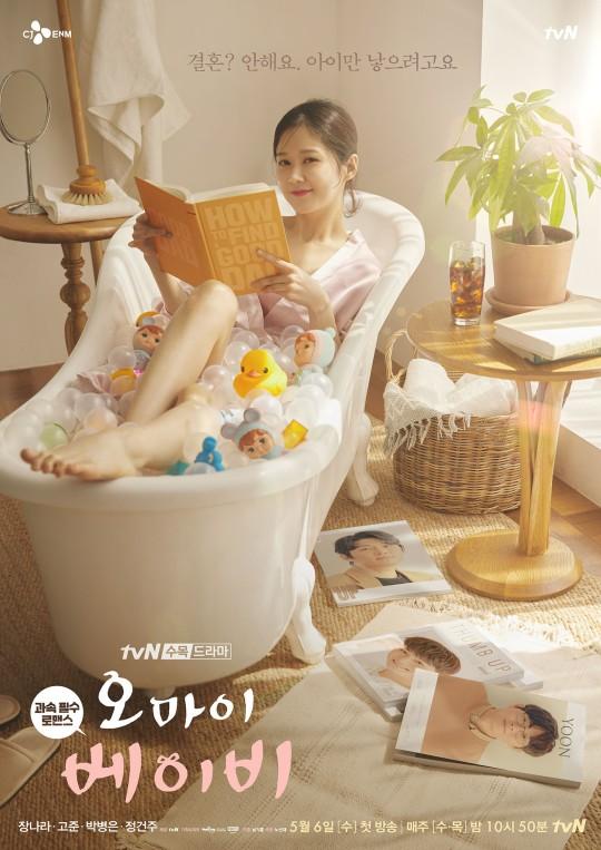 tvN 수목 드라마 '오 마이 베이비' 포스터.  사진 = tvN 제공