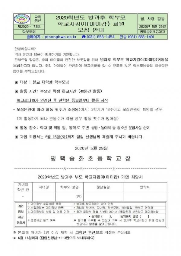 경기도 평택시 송화초등학교에서 최근 발송한 교육통신문. ⓒ송화초등학교