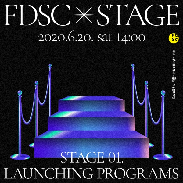 오는 20일 개최되는 온라인 컨퍼런스 'FDSC Stage 01 : Launching Programs' 포스터 ⓒFDSC