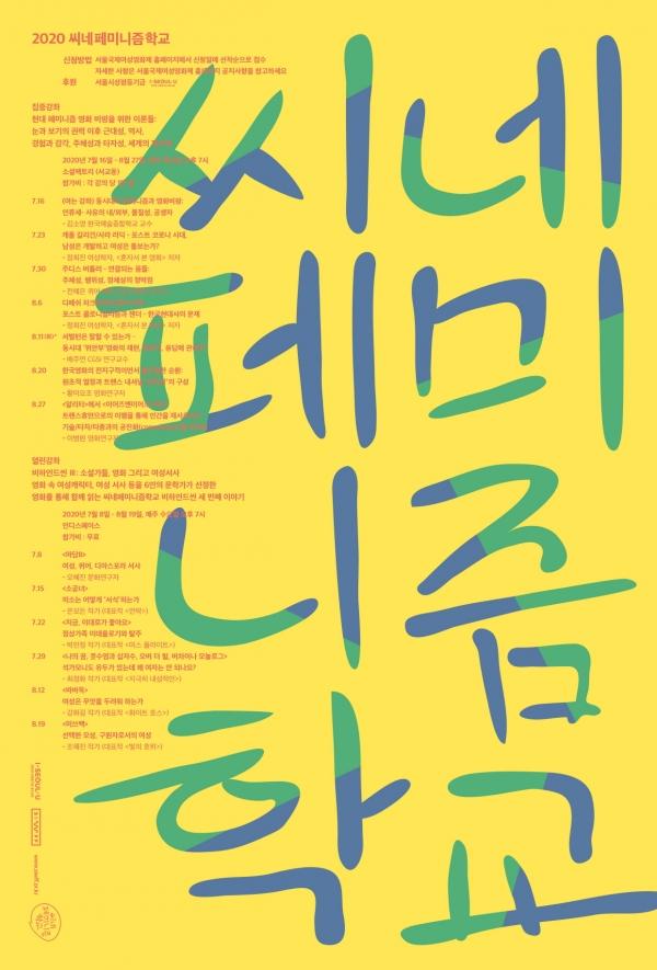 서울국제여성영화제 '2020 씨네페미니즘학교' 포스터 ⓒ서울국제여성영화제