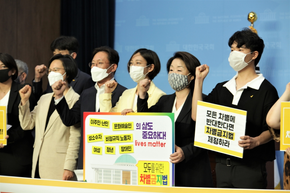 """29일 오전 서울 여의도 국회의사당에서 정의당은 '""""모두를 위한 차별금지법""""21대 국회 차별금지법 발의' 기자회견을 열고 장혜영 정의당 의원은 발언중이다. ⓒ홍수형 기자"""