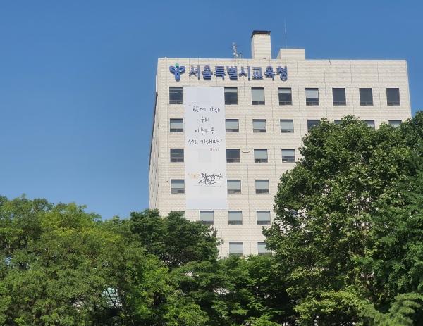 서울 종로구 서울시교육청 청사. ⓒ여성신문·뉴시스