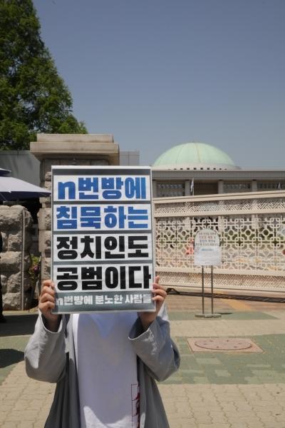 6일 오전 서울 여의도 국회의사당 앞에서 한 시민이 N번방 사건과 관련한 1인 시위를 하고 있다. ⓒ홍수형 기자