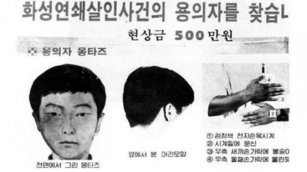 1986~1991년 화성에서 발생한 '이춘재 연쇄살인 사건' 수사 당시 이춘재의 몽타쥬.