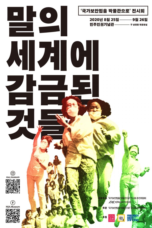 '말의 세계에 감금된 것들 - 여성 서사로 본 국가보안법 전시회' 포스터.