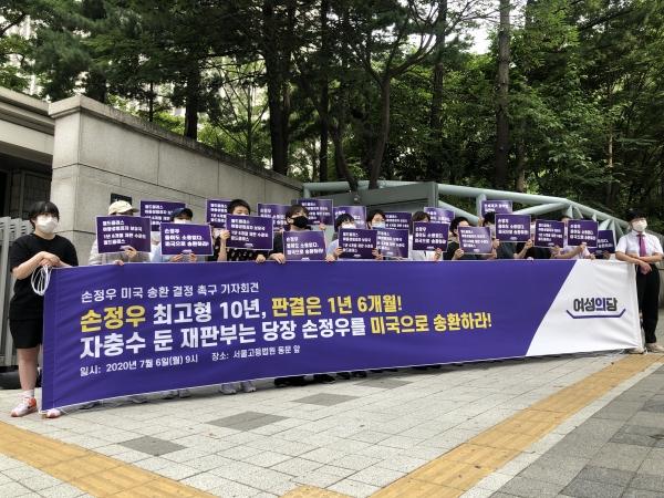 세계 최대의 아동 성착취 다크웹 '웰컴 투 비디오(W3V)'를 운영한 손정우(24)의 미국 송환 인도심사 결과를 앞두고 여성의당 당원들이 서울중앙지방법원 앞에서 미국 송환을 촉구하는 기자회견을 열었다.ⓒ여성신문