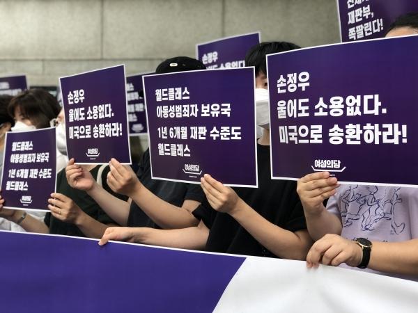 세계 최대의 아동 성착취 다크웹 '웰컴 투 비디오(W3V)'를 운영한 손정우(24)의 미국 송환 인도심사 결과를 앞두고 여성의당 당원들이 서울중앙지방법원 앞에서 미국 송환을 촉구하는 기자회견을 열었다. ⓒ여성신문