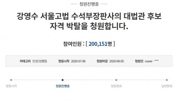 강영수 부장판사를 비판하는 청와대 국민청원이 약 10시간 만에 20만명을 돌파했다.사진=청와대 국민청원 게시판 캡쳐