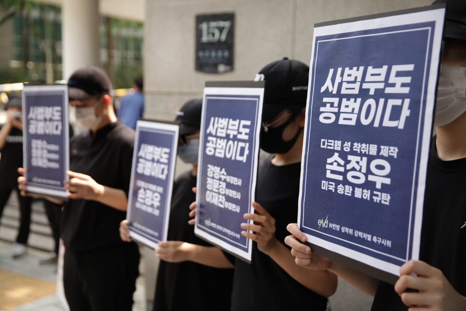 7일 오후 서울 서초구 서울고등법원 앞에서 N번방 강력처벌 촉구 시위 'eNd'가 '대한민국 정의란 없다' 기자회견을 열었다. ⓒ홍수형 기자