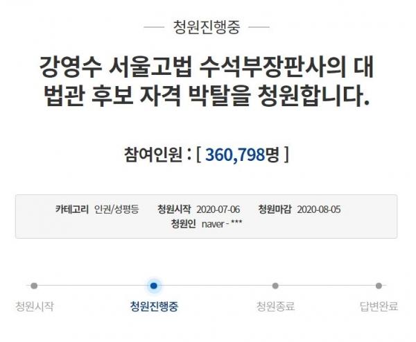 ⓒ청와대 국민동의 청원