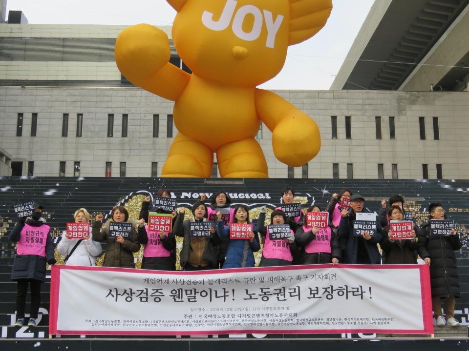 여성·시민단체가 23일 서울 중구 세종문화회관 앞에서 게임업계의 페미니즘 사상검증을 규탄하는 기자회견을 열었다. 지난 11월 한국콘텐츠진흥원은 사상 등을 이유로 계약 체결을 거부하거나 차별해서는 안 된다고 권고했다. ⓒ전국여성노동조합