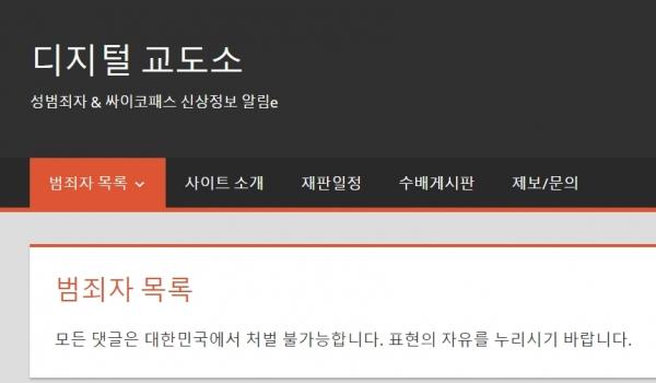 국내 성범죄자 등 흉악범의 얼굴과 신상 등이 공개된 '디지털교도소'가 네티즌들의 뜨거운 관심을 얻고 있다. ⓒ디지털교도소 캡쳐