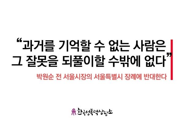 사진=한국성폭력상담소
