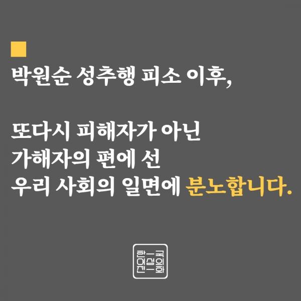 사진=한국여성의전화