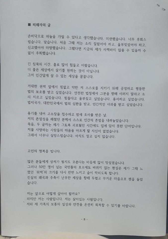 13일 '박원순 전 서울시장의 위력에 의한 비서 성추행 사건' 기자회견에서 공개된 피해자 A씨의 글 전문. ©여성신문