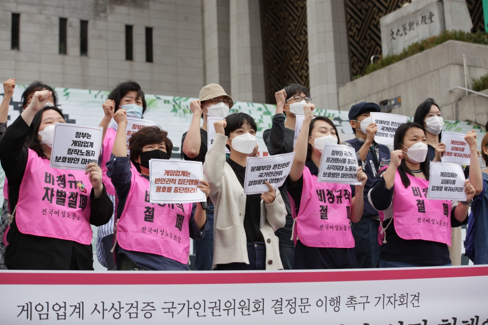 14일 오전 서울 종로구 세종문화회관 앞에서 전국여성노동조합은 '게임업계 페미니즘 사상검증, 명백한 인권 침해이다' 기자회견을 열어 구호를 외치고 있다. ⓒ홍수형 기자