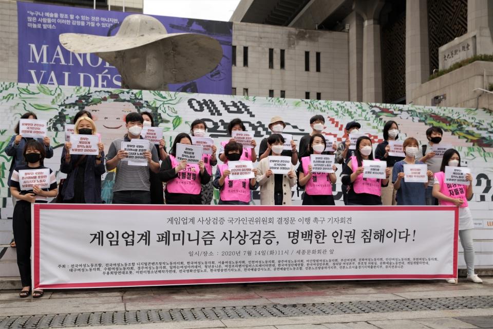 14일 오전 서울 종로구 세종문화회관 앞에서 전국여성노동조합은 '게임업계 페미니즘 사상검증, 명백한 인권 침해이다' 기자회견을 열었다. ⓒ홍수형 기자
