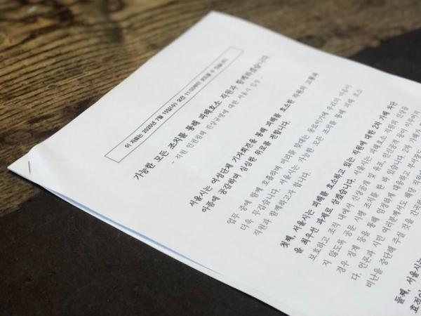 서울시가 15일 취재진에 배부한 서울시 입장문. 성추행 등 피해는 '인권침해'와 '피해'로 일축하고 피해자 A씨는 '피해호소 직원'으로 명명했다. ⓒ김서현 기자