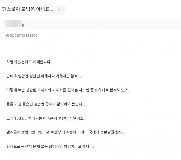 ⓒ클리앙 등 커뮤니티 캡처<br>