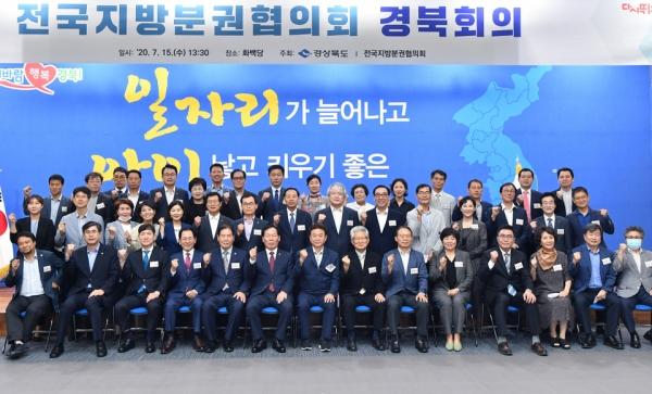 15일 전국지방분권협의회 경북회의 및 정책토론회가 경상북도 화백당에서 열렸다. ⓒ경상북도