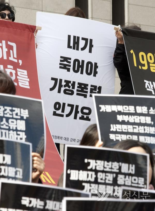 서울 종로구 세종문화회관 계단 앞에서 국가의 가정폭력 대응 강력규탄 기자회견이 열리고 있다.